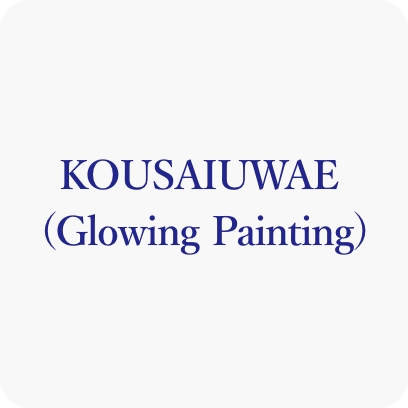 KOUSAIUWAE (Glowing Painting)