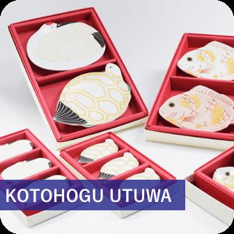 KOTOHOGU UTSUWA